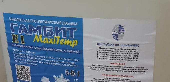 Суперпрочный гидротехнический бетон в Калининграде