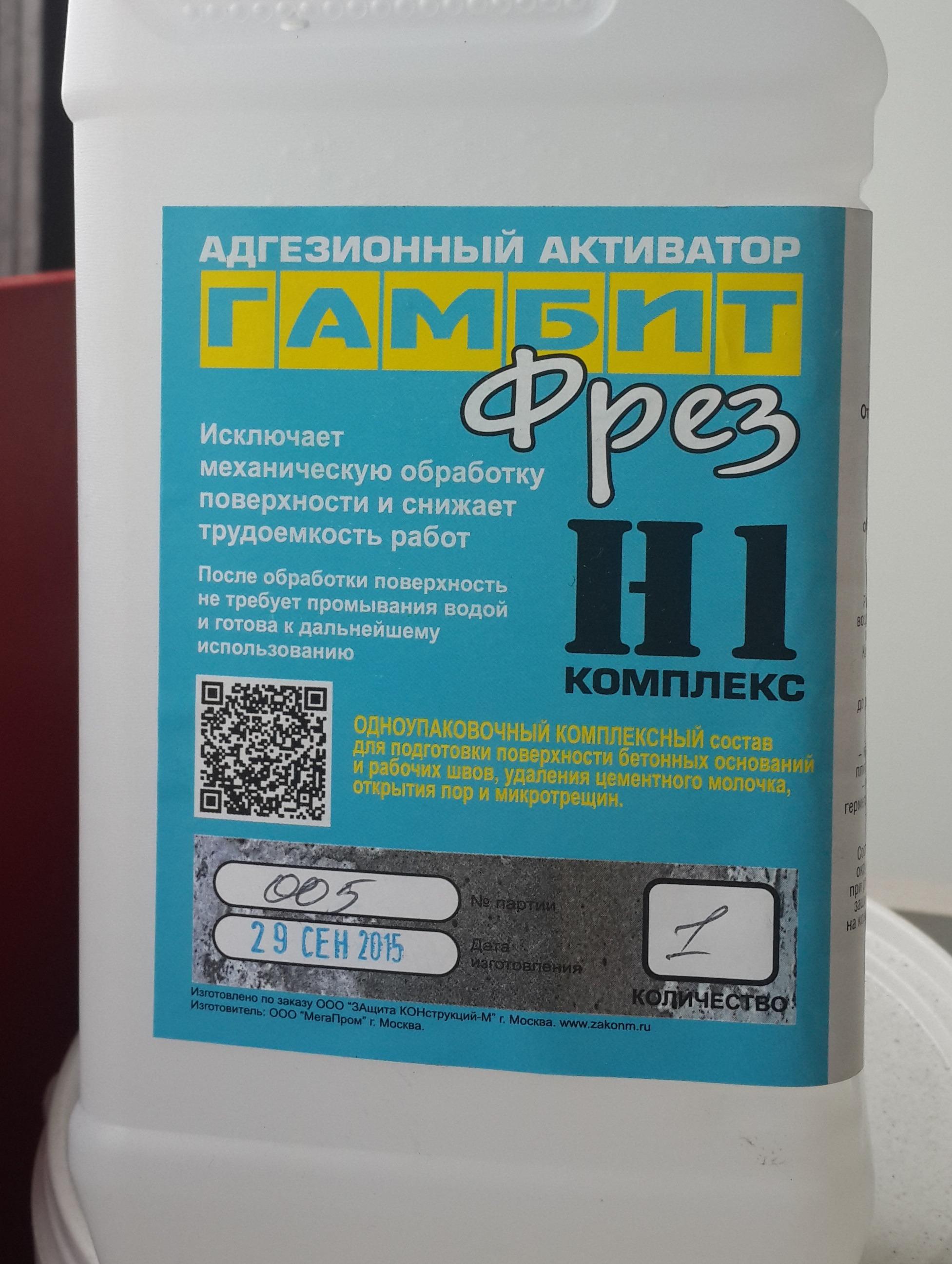 Гамбит Фрез Н1 химическая фреза и активатор адгезии