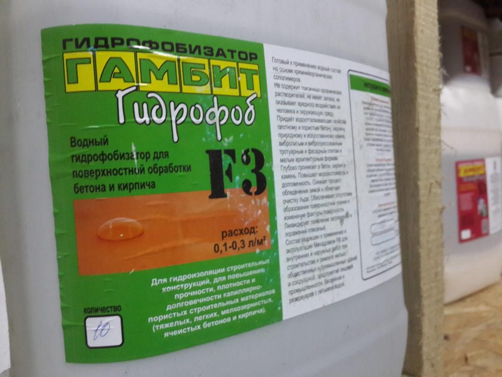гидрофобизатор для стен фасадов и кирпича в калининграде